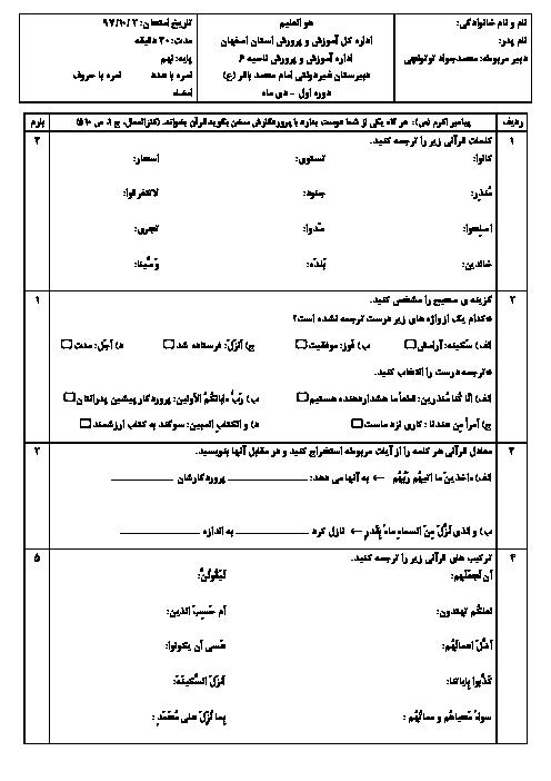 آزمون نوبت اول قرآن نهم مدرسه امام محمد باقر اصفهان | دی 97