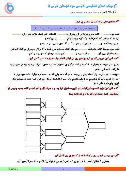 کاربرگ املای تشخیصی فارسی سوم دبستان | درس 5: بلدرچین وبرزگر