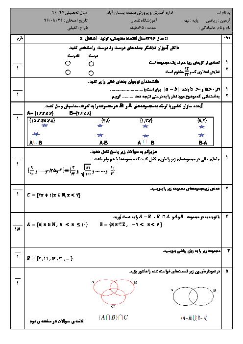 سوالات امتحان مستمر ریاضی نهم  مدرسه لقمان بستانآباد | از ابتدای کتاب تا درس آشنایی با اثبات در هندسه