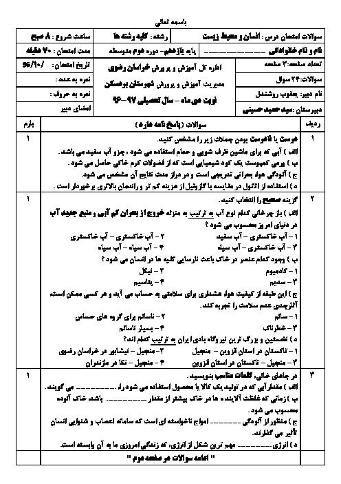 سؤالات و پاسخنامه امتحان نوبت اول انسان و محیط زیست پایه یازدهم کلیه رشته ها   دبیرستان سید حمید حسینی بردسکن