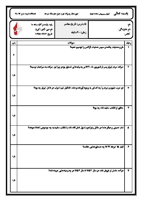 آزمون نوبت دوم تاریخ معاصر ایران پایه یازدهم دبیرستان موحد | خرداد 1397