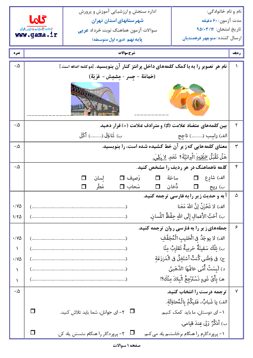 سوالات امتحان هماهنگ استانی نوبت دوم خرداد ماه 95 درس عربي پایه نهم با پاسخ | نوبت صبح شهرستان هاي تهران
