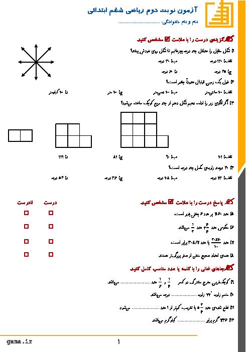 آزمون هماهنگ  نوبت دوم ریاضی پایه ششم ابتدائی مدارس ابرکوه | خرداد 1397
