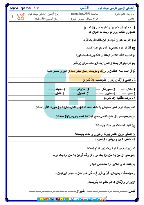 آزمون آمادگی امتحان نوبت دوم ادبیات فارسی هشتم با جواب