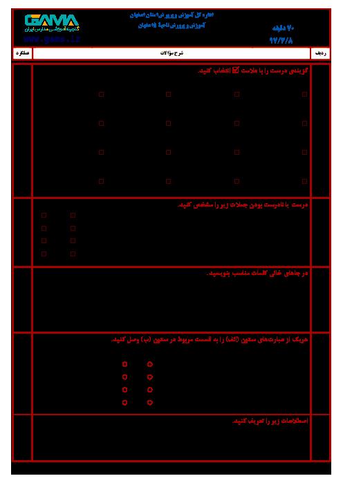 سؤالات امتحان هماهنگ نوبت دوم مطالعات اجتماعی پایه ششم ابتدائی مدارس ناحیۀ 5 اصفهان | خرداد 1397