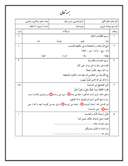 آزمون عربی (1) دهم دبیرستان | اَلدَّرْسُ الْأَوَّلُ: ذاكَ هوَ اللّٰهُ + پاسخ