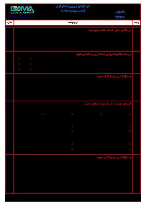 سؤالات امتحان هماهنگ نوبت دوم هدیههای آسمان پایه ششم ابتدائی مدارس ناحیۀ سده فارس | خرداد 1397