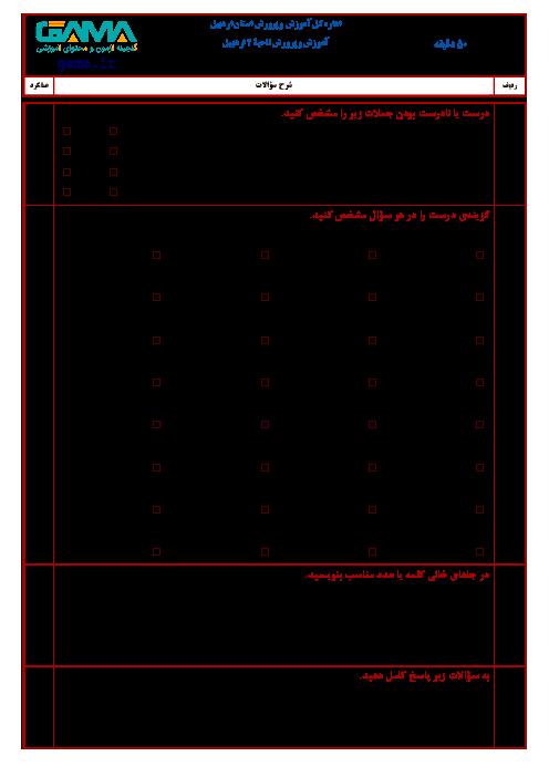 سوالات امتحان هماهنگ نوبت دوم علوم تجربی ششم ابتدائی ناحیه دو اردبیل | خرداد 96