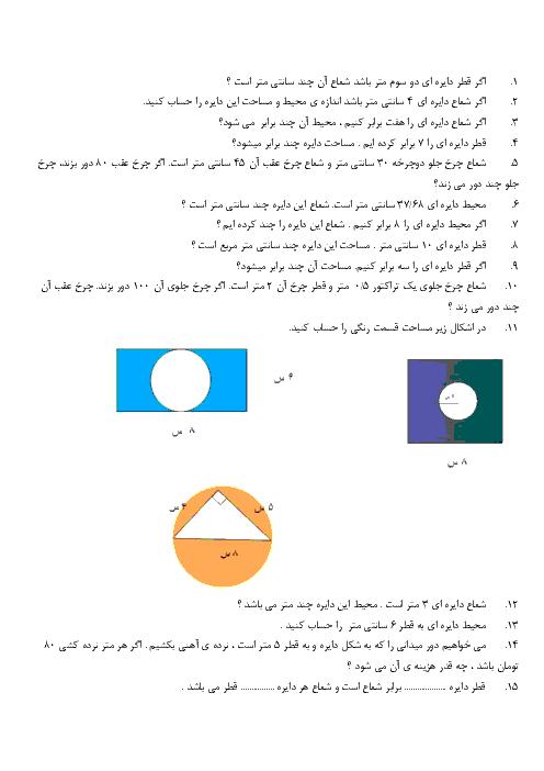 کاربرگ ریاضی ششم مربوط به محیط و مساحت دایره