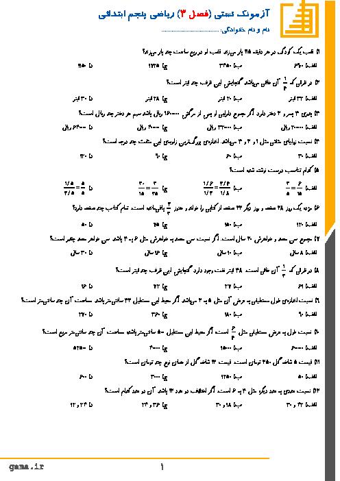 آزمونک تستی ریاضی پنجم دبستان شهید حسین فهمیده | فصل 3: نسبت، تناسب و درصد
