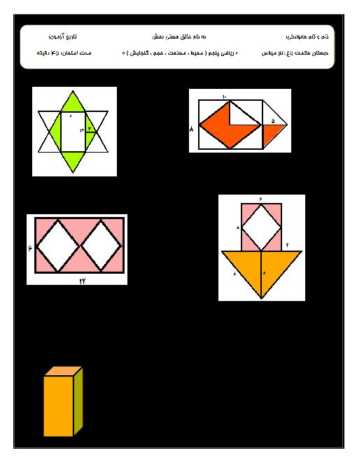 کاربرگ فصل 6 ریاضی پنجم دبستان حکمت باغنار | محیط ، مساحت ، حجم ، گنجایش