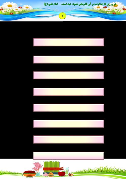 پیک نوروزی پایه ششم ابتدایی | فروردین 1400