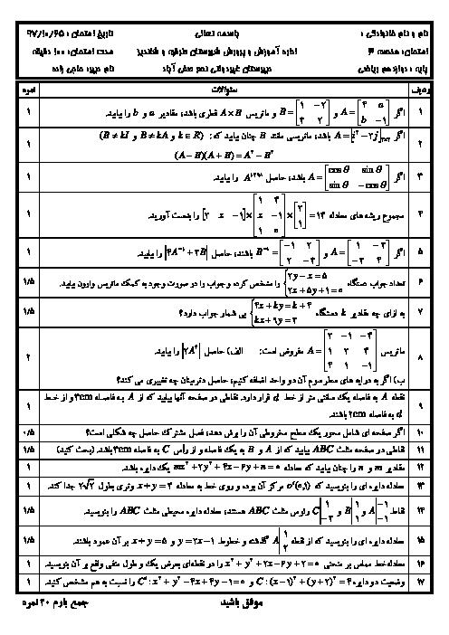 آزمون نوبت اول هندسه (3) دوازدهم دبیرستان نصر | دی 1397
