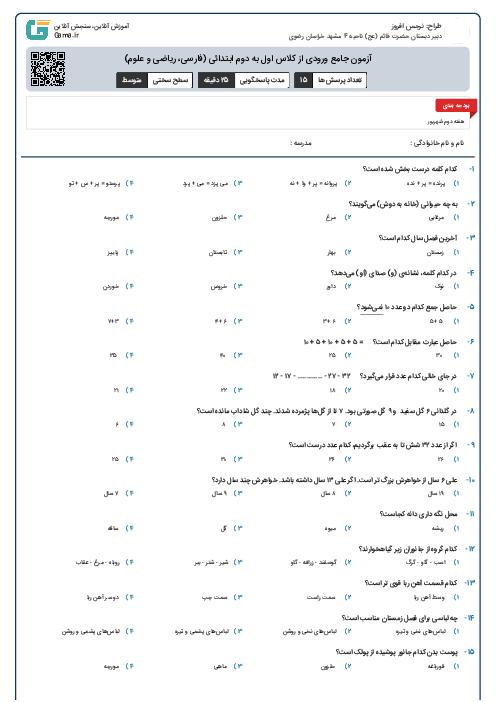 آزمون جامع ورودی از کلاس اول به دوم ابتدائی (فارسی، ریاضی و علوم)