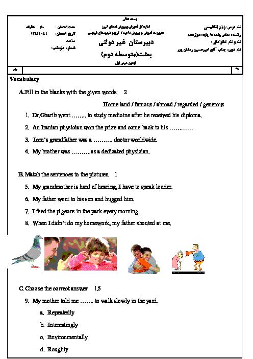 سوالات امتحان جامع درس 1 انگلیسی (3) دوازدهم دبیرستان بعثت کرج   Lesson 1: Sense of Appreciation