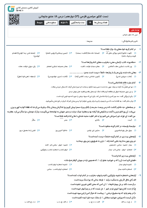تست کنکور سراسری فارسی (3) دوازدهم   درس 18: عشق جاودانی