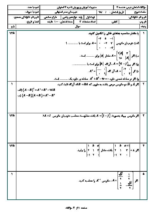 امتحان ترم اول هندسه (3) دوازدهم دبیرستان صدر اصفهانی | دی 1398