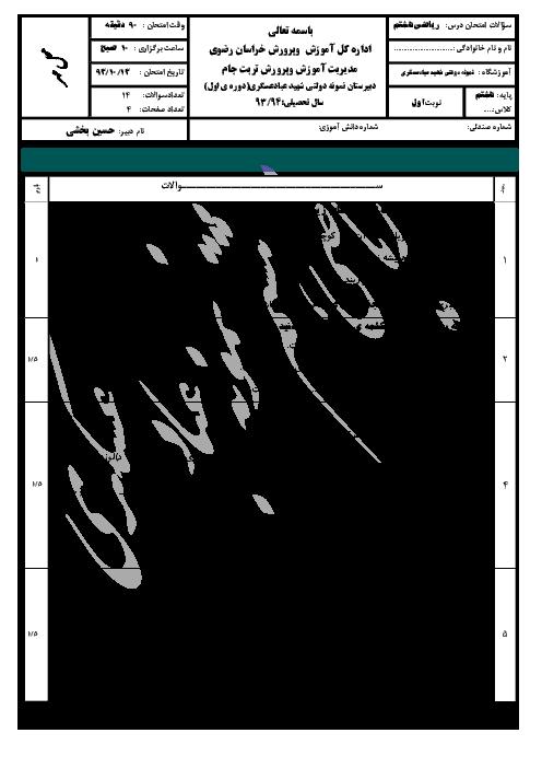 آزمون نوبت اول ریاضی هشتم دبیرستان نمونه شهید عباد عسگری تربت جام   دی 93