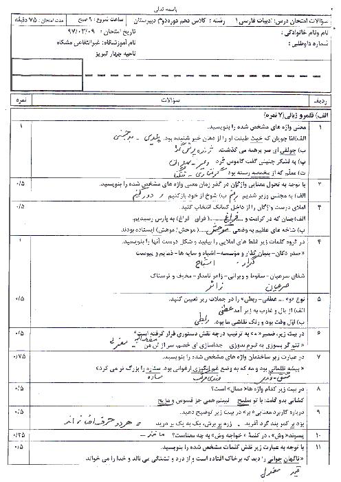 آزمون پایانی نوبت دوم فارسی (1) پایه دهم دبیرستان مشکاة نور تبریز | خرداد 97 + پاسخ