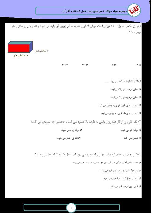 آزمون تستی فصل 8 علوم نهم ( فشار و آثار آن )