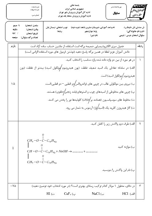 سوالات امتحان ترم اول شیمی (3) دوازدهم دبیرستان صابرین | دی 1397