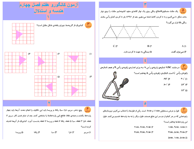 مجموعه آزمون های ریاضیات کانگورو هفتم | فصل 4 و 5 + پاسخ نامه تشریحی