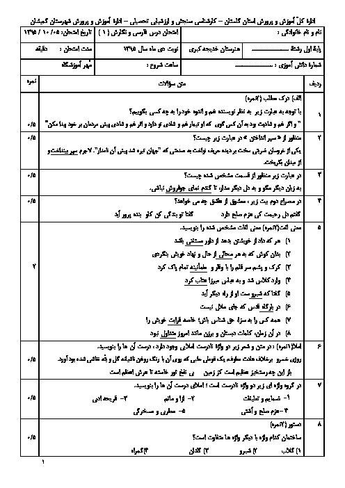 آزمون نوبت اول فارسی و نگارش (1) دهم هنرستان کاردانش خدیجه کبری   دی 1395