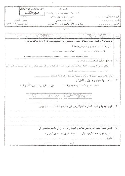 آزمون هماهنگ نوبت دوم نگارش فارسی پایه ششم دبستان مدارس شهرستان باوی + پاسخنامه | خرداد 1397