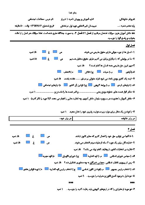 امتحان میان ترم مطالعات اجتماعی هفتم دبیرستان غیرانتفاعی درخشش شیراز | فصل 1 تا 4
