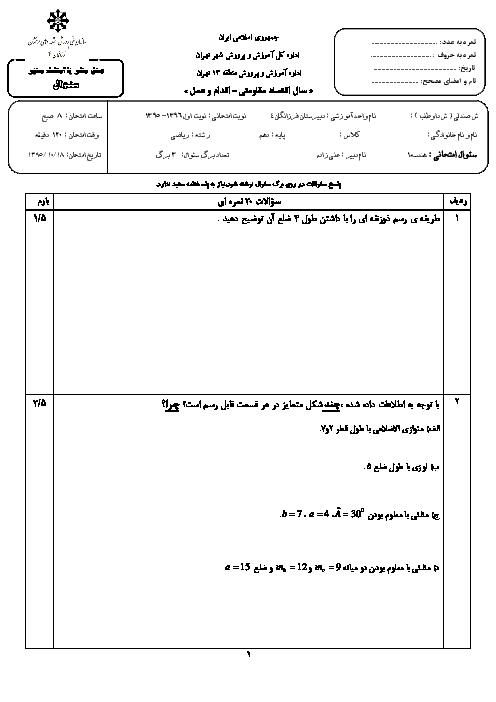 امتحان نوبت اول هندسه (1) پایه دهم رشته ریاضی | دبیرستان تیزهوشان فرزانگان 4 منطقه 13 تهران- دی 95