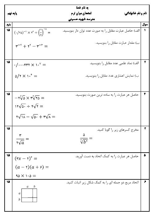 ارزشیابی میان ترم ریاضی پایه نهم مدرسه شهید حسینی | فصل 4 تا 7