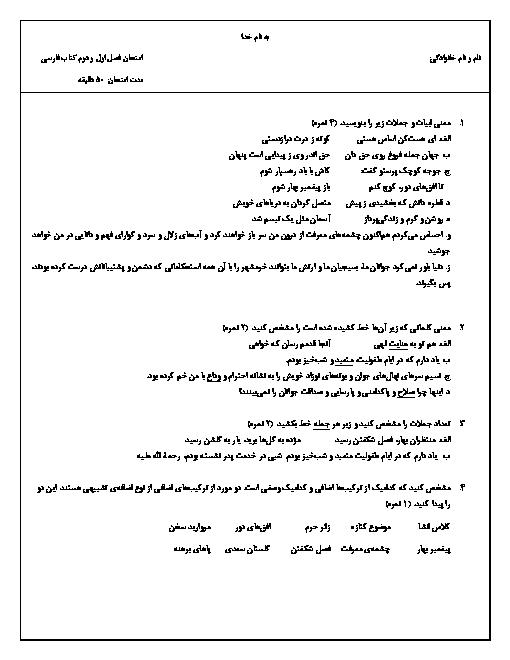 امتحان میان ترم فصل 1 و 2 فارسی هفتم دبیرستان نورا | درس 1 تا 4