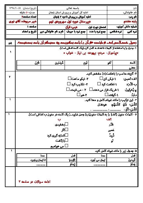 آزمون نوبت اول آموزش قرآن هشتم آموزشگاه سهروردی تهم | دی 94