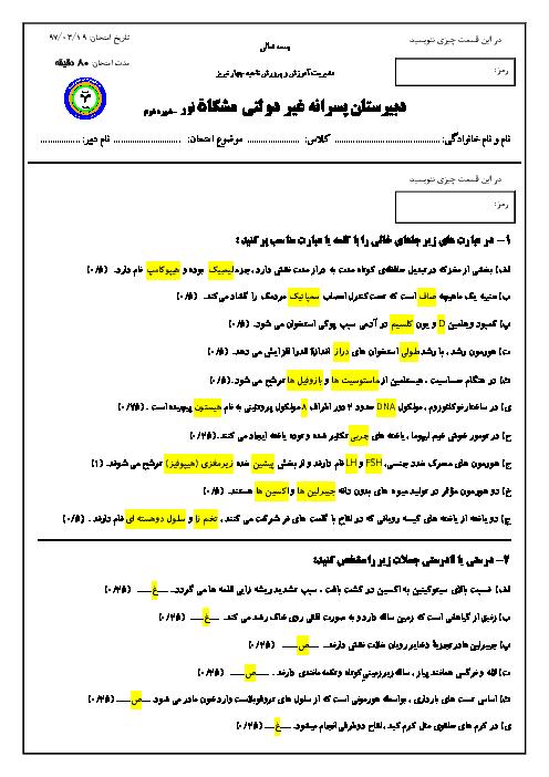 آزمون پایانی نوبت دوم زیست شناسی (2) پایه یازدهم دبیرستان مشکات نور | خرداد 1397 + پاسخ