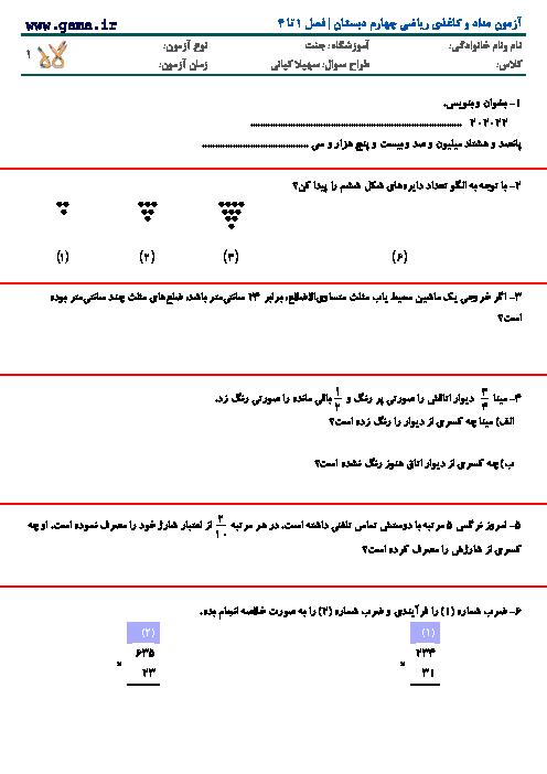 آزمون مداد و کاغذی ریاضی چهارم دبستان جنت | فصل 1 تا 4