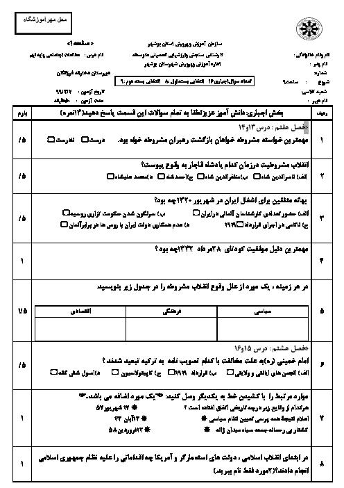آزمون نوبت دوم مطالعات اجتماعی نهم مدرسه فرزانگان بوشهر | خرداد 1399
