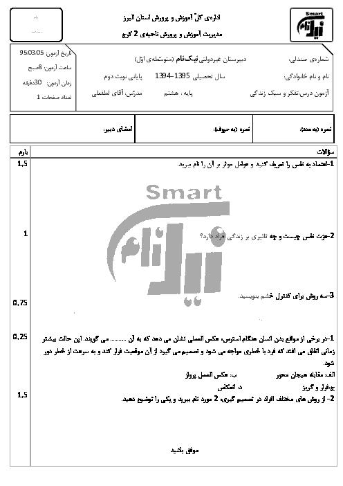 آزمون نوبت دوم تفکر و سبک زندگی هشتم   دبیرستان نیک نام   خرداد 95