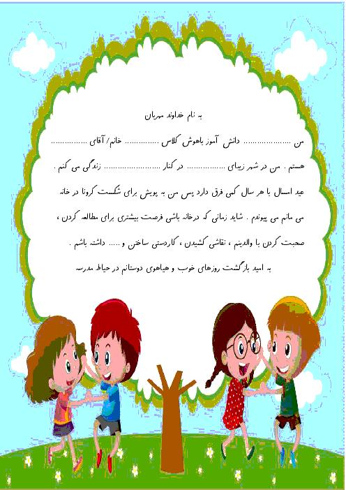 پیک نوروزی کلاس دوم دبستان سروش ایران   فروردین 1399