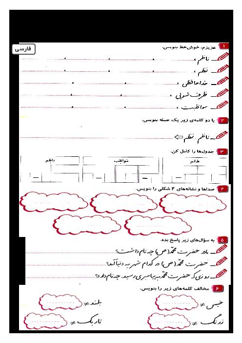 پیک آدینه پایه اول دبستان | هفتهی دوم اردیبهشت: فارسی، ریاضی و علوم