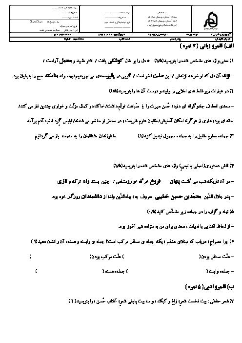آزمون نوبت اول فارسی (2) یازدهم دبیرستان ماندگار شیخ صدوق | دی 1397
