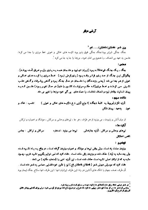 جزوه کامل درس «آرشی دیگر» | فارسی نهم