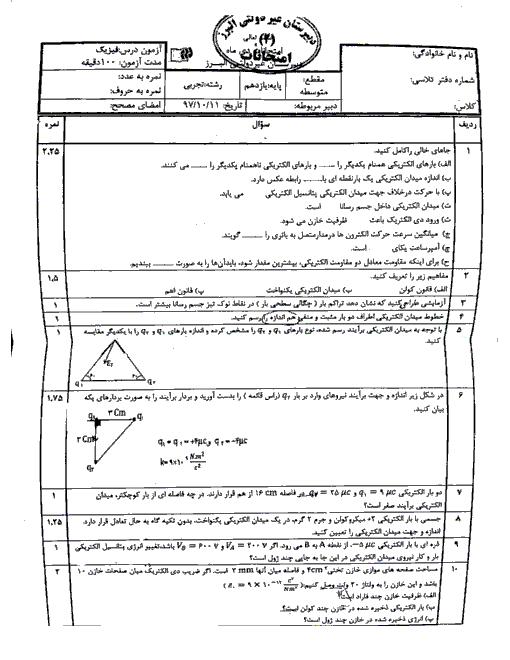 امتحان ترم اول فیزیک (2) یازدهم دبیرستان البرز | دی 97