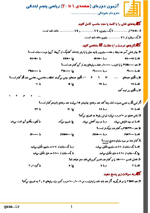 تمرین های دوره ای ریاضی پنجم دبستان امام حسین سیدالشهدا (ع) | فصل 1 تا 6
