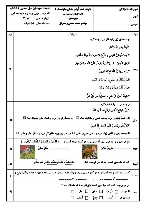 نمونه سوال آزمون نوبت اول عربی نهم