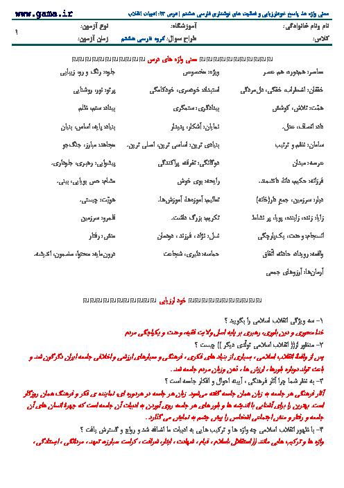 معنی واژه ها، پاسخ خودارزیابی و فعالیت های نوشتاری فارسی هشتم | درس 1۳: ادبیات انقلاب