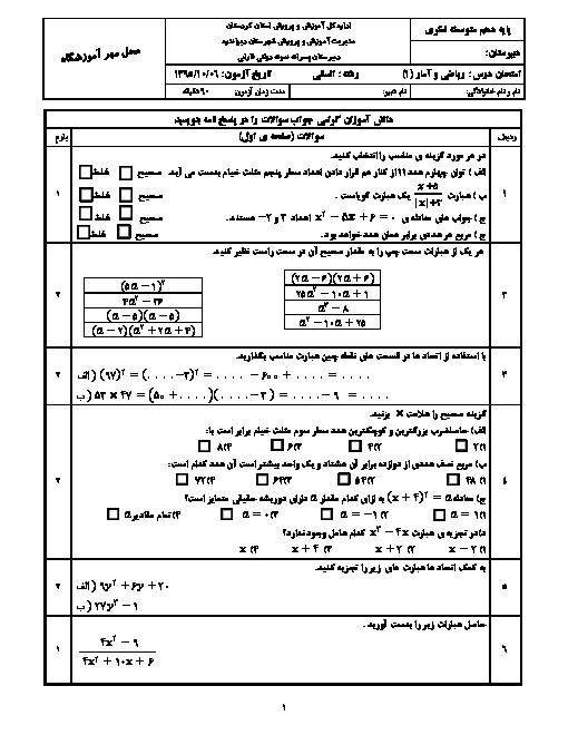 امتحان نوبت اول ریاضی و آمار (1) پایه دهم رشته ادبیات و علوم انسانی | دبیرستان نمونه دولتی فارابی دیواندره