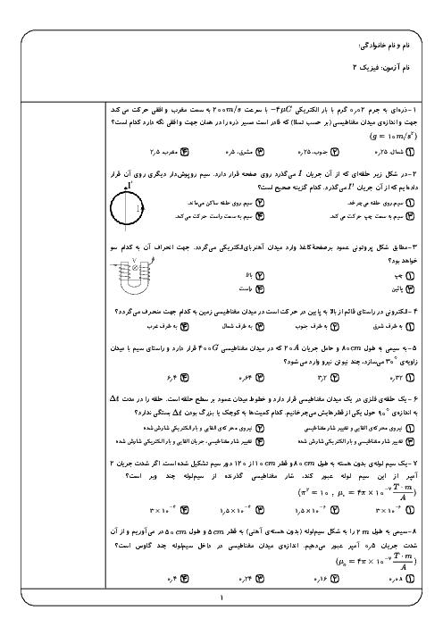 سوالات تستی فصل 3 فیزیک یازدهم تجربی دبیرستان سرای دانش | مغناطیس و القای الکترومغناطیسی + پاسخ تشریحی