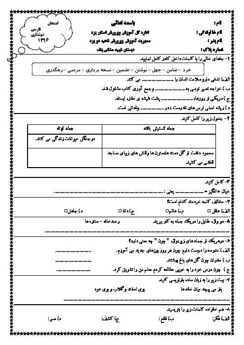 آزمون نگارش فارسی پنجم دبستان شهید مشکی باف | فصل 4 و 5 (درس 9 تا 15)