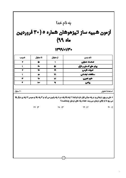 آزمون شبیه ساز تیزهوشان براساس دستورالعمل جدید 99-98 (شماره 3)