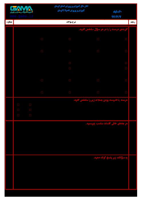 سؤالات امتحان هماهنگ نوبت دوم علوم تجربی پایه ششم ابتدائی مدارس ناحیۀ 2 کرمان | خرداد 1397